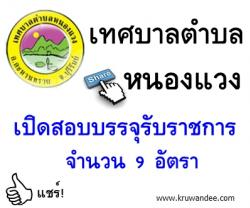 เทศบาลตำบลหนองแวง เปิดสอบบรรจุรับราชการ จำนวน 9 อัตรา - รับสมัครตั้งแต่วันที่ 11 กุมภาพันธ์ - 4 มีนาคม 2557