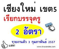 สพป.เชียงใหม่ เขต 5 เรียกบรรจุครูผู้ช่วย 2 อัตรา - รายงานตัว 3 กุมภาพันธ์ 2557