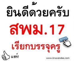 สพม.17 เรียกบรรจุครูผู้ช่วย 2 อัตรา - รายงานตัว 3 กุมภาพันธ์ 2557