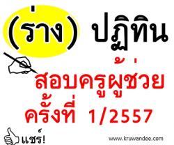 (ร่าง) ปฏิทินสอบแข่งขันครูผู้ช่วย สพฐ.ครั้งที่1/2557
