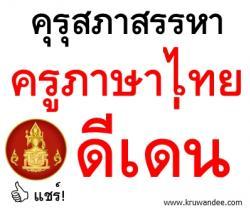 คุรุสภาสรรหาครูภาษาไทยดีเด่น