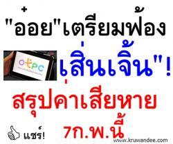 """""""อ๋อย""""เตรียมฟ้อง""""เสิ่นเจิ้น""""! สรุปค่าเสียหาย7กพ.นี้ - ส่วนบริษัทจีนอ้างการเมืองไทยไม่นิ่งต้องยกเลิกสัญญา"""