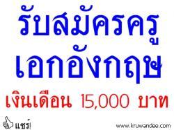 โรงเรียนสกุลศึกษา รับสมัครครู สอนวิชาภาษาอังกฤษ  เงินเดือน 15,000 บาท