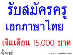 โรงเรียนสกุลศึกษา รับสมัครครูภาษาไทย  เงินเดือน 15,000 บาท