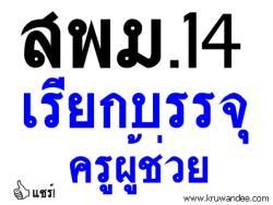 สพม.14 เรียกบรรจุครูผู้ช่วย 2 อัตรา - รายงานตัว 7 กุมภาพันธ์ 2557