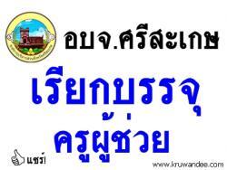 อบจ.ศรีสะเกษ เรียกบรรจุครูผู้ช่วย 3 อัตรา - รายงานตัว 7 กุมภาพันธ์ 2557