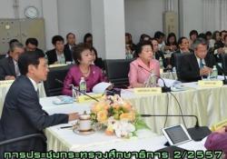 ผลการประชุมกระทรวงศึกษาธิการ ครั้งที่ 2/2557