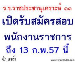 โรงเรียนราชประชานุเคราะห์ ๓๓ เปิดสอบพนักงานราชการ - รับสมัคร 4-13 กุมภาพันธ์ 2557