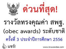 ขอเชิญส่งผลงานเข้าร่วมประกวดรางวัลหน่วยงานและผู้มีผลงานดีเด่นประสบผลสำเร็จเป็นที่ประจักษ์เพื่อรับรางวัลทรงคุณค่า สพฐ. (obec awards) ระดับชาติ ครั้งที่ 3 ประจำปีการศึกษา 2556