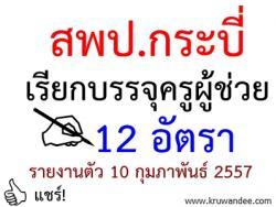 สพป.กระบี่ เรียกบรรจุครูผู้ช่วย 12 อัตรา - รายงานตัว 10 กุมภาพันธ์ 2557