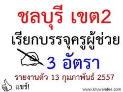 สพป.ชลบุรี เขต 2 เรียกบรรจุครูผู้ช่วย 3 อัตรา - รายงานตัว 13 กุมภาพันธ์ 2557