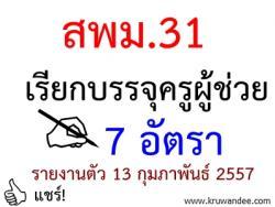 สพม.31 เรียกบรรจุครูผู้ช่วย 7 อัตรา - รายงานตัว 13 กุมภาพันธ์ 2557