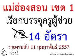 สพป.แม่ฮ่องสอน เขต 1 เรียกบรรจุครูผู้ช่วย 14 อัตรา - รายงานตัว 11 กุมภาพันธ์ 2557