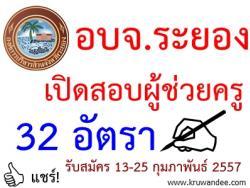 อบจ.ระยอง เปิดสอบผู้ช่วยครู 32 อัตรา - รับสมัคร 13-25 กุมภาพันธ์ 2557