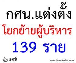 กศน.แต่งตั้ง-โยกย้ายผู้บริหาร 139 ราย