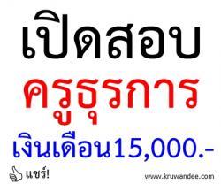 สพม.9 เปิดสอบครูธุรการ เงินเดือน 15,000 บาท รับสมัคร 17-23 กุมภาพันธ์ 2557