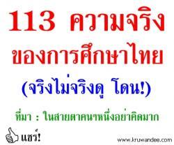 113 ความจริงของการศึกษาไทย (จริงไม่จริงดู โดน!)