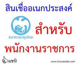 ธนาคารกรุงไทย จัดสรรสินเชื่ออเนกประสงค์พิเศษสุดเพื่อพนักงานราชการ