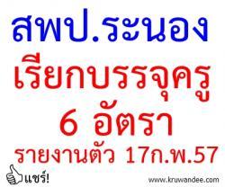 สพป.ระนอง เรียกบรรจุครูผู้ช่วย 6 อัตรา - รายงานตัว 17 กุมภาพันธ์ 2557