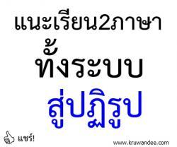 แนะเรียน2ภาษาทั้งระบบสู่ปฏิรูป ดร.อาทิตย์ชี้การศึกษาไทยแย่ทุกระดับควรเน้นกระจายอำนาจสู่ชุมชน