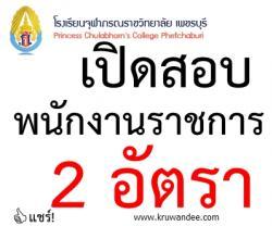 โรงเรียนจุฬาภรณราชวิทยาลัย เพชรบุรี เปิดสอบพนักงานราชการ 2 อัตรา - รับสมัคร 17-28 ก.พ.2557
