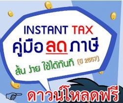 InstantTAX คู่มือลดภาษี สั้น ง่าย ใช้ได้ทันที ประจำปี 2557