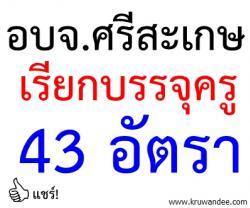 อบจ.ศรีสะเกษ เรียกบรรจุครูผู้ช่วย จำนวน 43 อัตรา - รายงานตัว 2 มีนาคม 2557