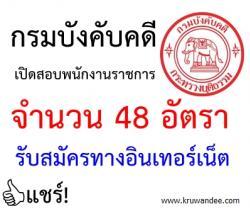 กรมบังคับคดี เปิดสอบพนักงานราชการ จำนวน 48 อัตรา - รับสมัครทางอินเทอร์เน็ต ตั้งแต่วันที่ 3 - 7 มีนาคม 2557