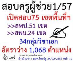 เปิดสอบครูผู้ช่วย 1/2557 จำนวน 75 เขตพื้นที่ มีอัตราว่าง 1,068 ตำแหน่ง 34 กลุ่มวิชา