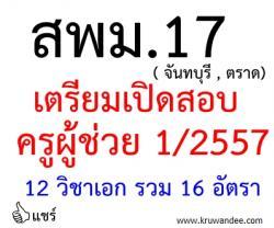 สพม.17 ( จันทบุรี , ตราด) เตรียมเปิดสอบบรรจุฯ ครูผู้ช่วย ครั้งที่ 1 ปี 2557 จำนวน 12 วิชาเอก รวม16 อัตรา