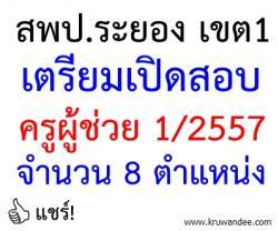 สพป.ระยอง เขต 1 เตรียมเปิดสอบครูผู้ช่วย 1/2557 จำนวน 8 ตำแหน่ง