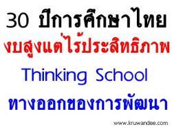 30 ปีการศึกษาไทยงบสูงแต่ไร้ประสิทธิภาพ Thinking School ทางออกของการพัฒนา