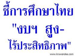 """ชี้การศึกษาไทย """"งบฯ สูง-ไร้ประสิทธิภาพ"""""""
