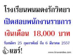 โรงเรียนพนมดงรักวิทยา เปิดสอบพนักงานราชการ จำนวน 1 อัตรา เงินเดือน 18,000 บาท - รับสมัคร 25 กุมภาพันธ์ ถึง 6 มีนาคม 2557