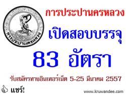 การประปานครหลวง เปิดสอบบรรจุพนักงาน 83 อัตรา - รับสมัครทางอินเทอร์เน็ต 5-25 มีนาคม 2557