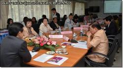 ผลการประชุมองค์กรหลัก 8/2557 - วันที่ 3 มีนาคม 2557