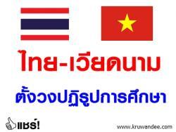ไทย-เวียดนามตั้งวงปฏิรูปการศึกษา