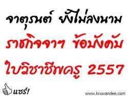 จาตุรนต์ ยังไม่ลงนามราชกิจจาฯ ข้อบังคับใบวิชาชีพครู 2557