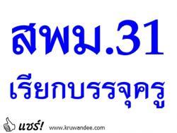 สพม.31 เรียกบรรจุครูผู้ช่วย จำนวน 2 อัตรา - รายงานตัว 6 มีนาคม 2557