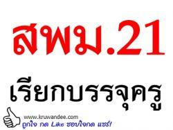 สพม.21 เรียกบรรจุครูผู้ช่วย จำนวน 7 อัตรา - รายงานตัว 18 มีนาคม 2557