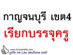 สพป.กาญจนบุรี เขต 4 เรียกบรรจุครูผู้ช่วย จำนวน 8 อัตรา - รายงานตัว 10 มีนาคม 2557