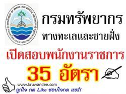 กรมทรัพยากรทางทะเลและชายฝั่ง เปิดสอบพนักงานราชการ จำนวน 35 อัตรา - รับสมัคร 11-17มีนาคม 255