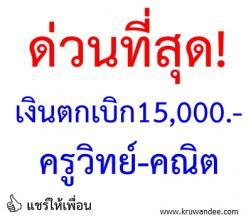 ด่วนที่สุด! เงินตกเบิกส่วนต่างจากการปรับค่าจ้าง 15,000 บาท ครูวิทย์-คณิต  (ตั้งแต่ 1 ตุลาคม 2555 - 30 กันยายน 2556)