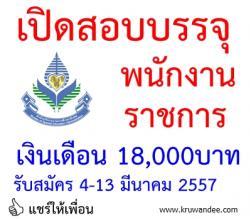 เงินเดือน 18,000 บาท ศูนย์การศึกษาพิเศษศรีสะเกษ เปิดสอบพนักงานราชการ - รับสมัคร 4-13 มีนาคม 2557