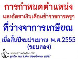 การกำหนดตำแหน่งและอัตราเงินเดือนข้าราชการครูฯ ที่ว่างจาการเกษียณ เมื่อสิ้นปีงบประมาณ พ.ศ.2555 (รอบสอง)