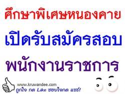 ศูนย์การศึกษาพิเศษ จังหวัดหนองคาย เปิดสอบพนักงานราชการ - รับสมัคร ตั้งแต่วันที่ 10-16 มีนาคม 2557