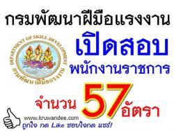 กรมพัฒนาฝีมือแรงงาน เปิดสอบพนักงานราชการ 57 อัตรา - รับสมัคร 17-28 มีนาคม 2557