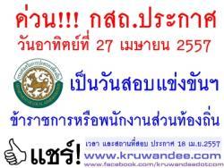 แชร์ด่วน! 27 เมษายน 2557 เป็นวันสอบแข่งขันฯ ข้าราชการหรือพนักงานส่วนท้องถิ่น ทั้ง ภาค ก และ ภาค ข