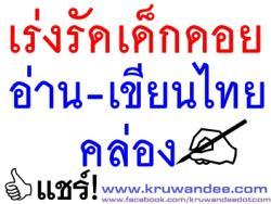 เร่งรัดเด็กดอยอ่าน-เขียนไทยคล่อง