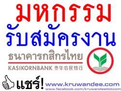 ธนาคารกสิกรไทย เปิดมหกรรมรับสมัครงาน ครั้งใหญ่พร้อมกันทั่วประเทศ